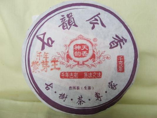 2012 古韻今香 千年紫芽王 神山祕境 (保護區)古樹純料 樹齡約1000年以上