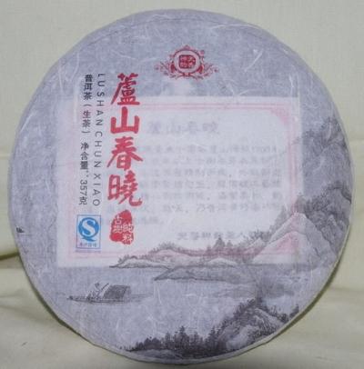 2013 景東 千家寨 廬山古樹茶