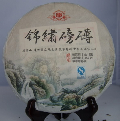 錦繡磅礡2014 龍陵古樹茶
