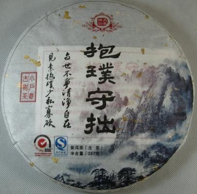 2014抱璞守拙(小户賽)古樹茶