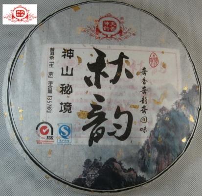 2014神山祕境-秋韻(古樹茶)