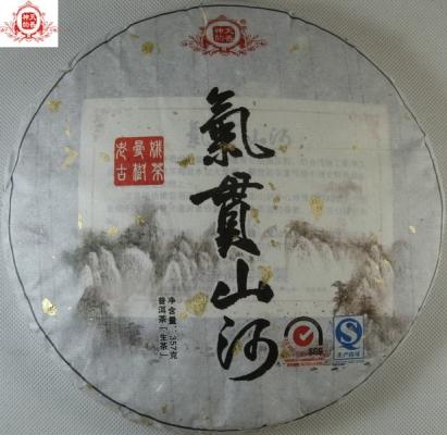 2015(氣貫山河)老曼娥古樹茶