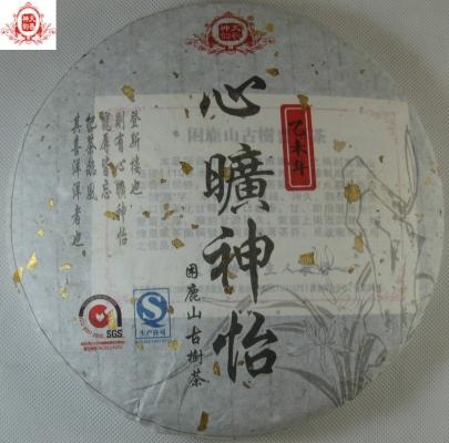2015心曠神怡[困鹿山古樹茶)