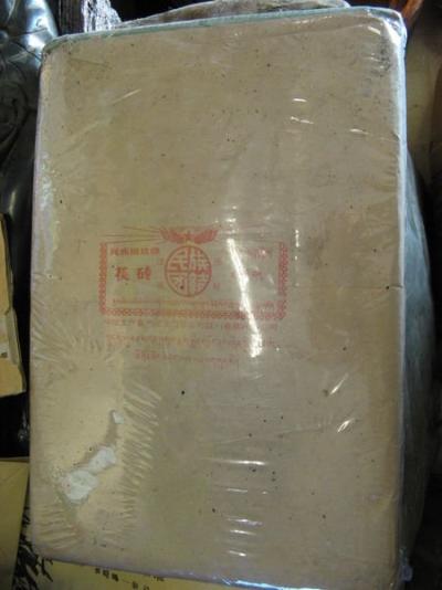 70年代 北川茶廠 紅印茯磚 3公斤 原件 16片一件