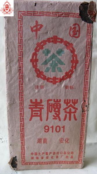1991 安化 青磚 1500克