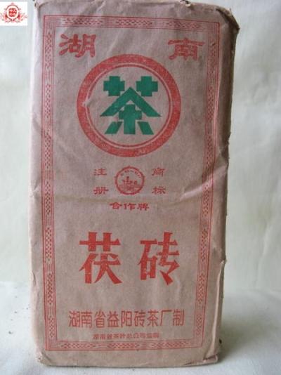 1997 益陽 茯磚 2000克