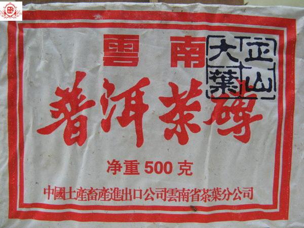 2001 中茶 大葉正山 500g 茶磚 (純乾倉)