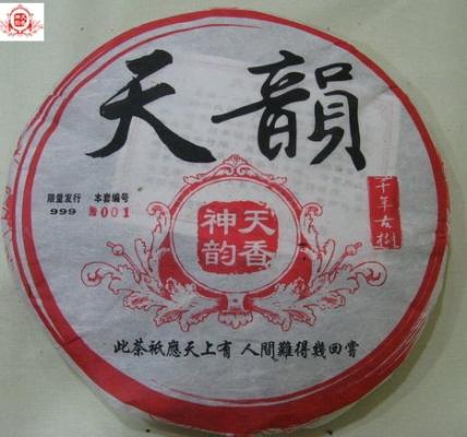 2009 天香神韻之 最高檔茶 天韻 -千年古樹 通過SGS最嚴苛農殘檢驗