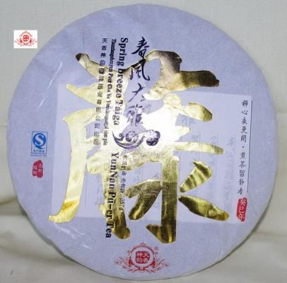 2013 勐庫 小戶賽 古樹茶