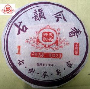 2012 古韻今香 1號餅 神山祕境 古樹純料