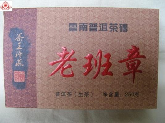 2004 老班章 茶磚 250克 純乾倉