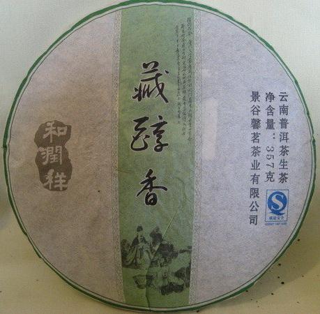 2010 年 藏醇香 景谷大樹茶 357克