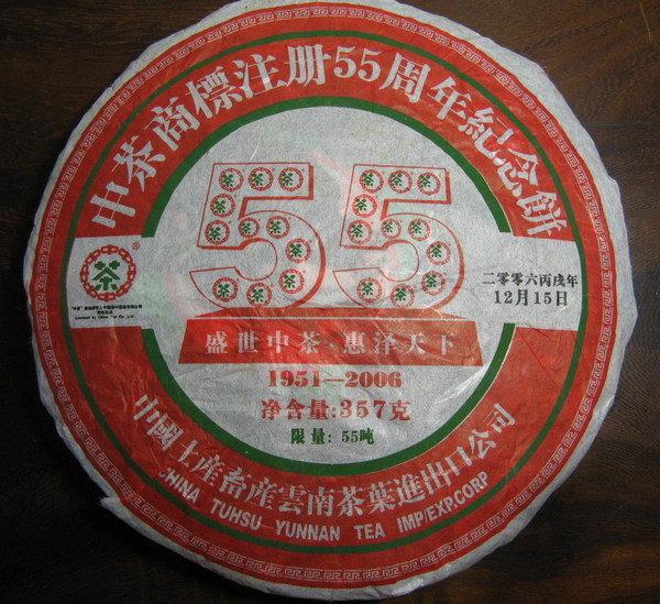 2006年中茶 商標注冊 55 週年紀念餅