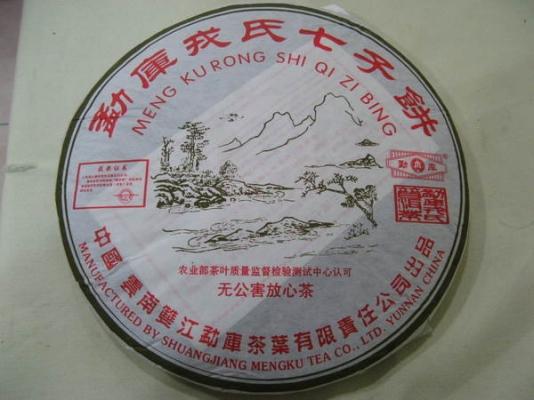 2005 勐庫戎氏1000g