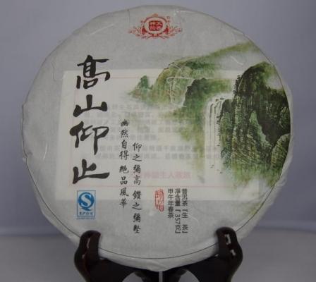 天香神韻高山仰止 2014 千家寨野生茶