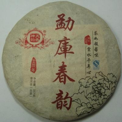 2012勐庫春韵(古樹茶)