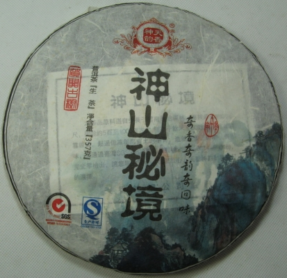 2014神山祕境(賀開古樹茶)