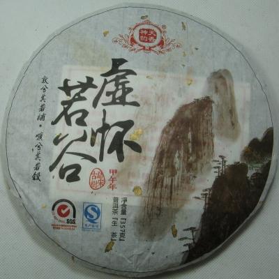 2014虛懷若苦(勐宋古樹茶)