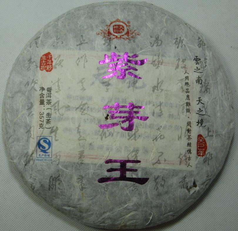 2014千年紫芽王(千年野生茶)