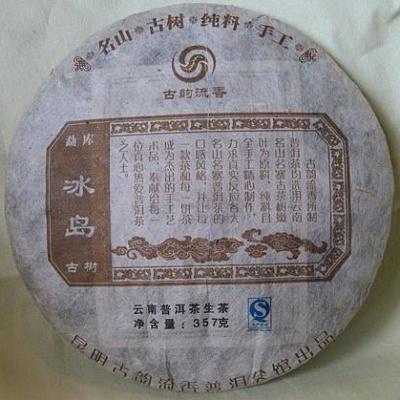 2011 冰島 純料(春茶) 甘甜 醇厚