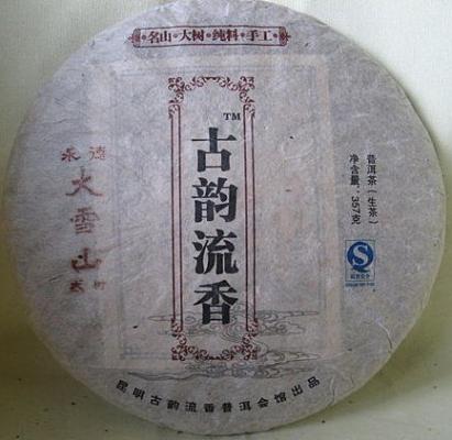 2010 古韻流香 大雪山 純料
