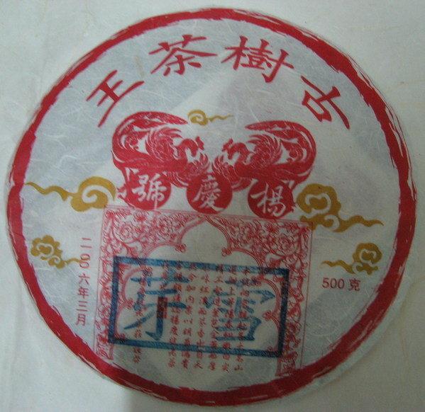 楊慶號~雪芽~野生極品~普洱茶~2006年