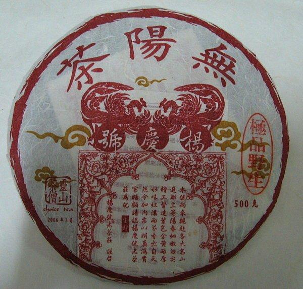 ~楊慶號~無陽茶 ~野生極品~普洱茶~2006年