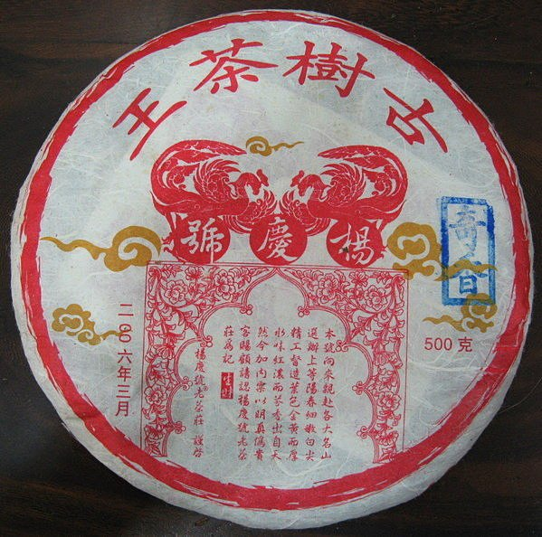 楊慶號~奇香 ~野生極品~普洱茶~2006年