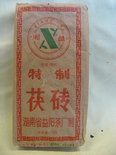 2006 益陽 茯磚 300g 滋味醇厚