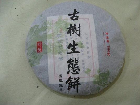 2008年 古樹生態茶