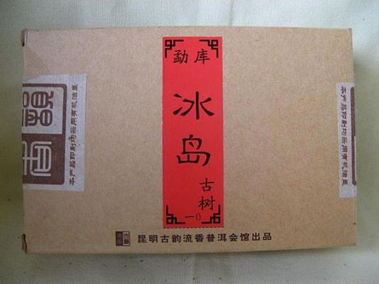 2010 冰島 純料(秋茶) 黃片(一葉飄)