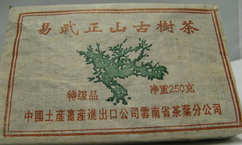 2003易武正山古樹茶